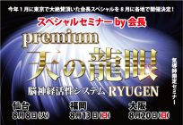 スペシャルセミナー by 会長 仙台・福岡・大阪 開催決定 ! ※終了いたしました。
