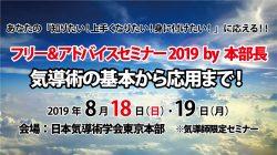 フリー&アドバイスセミナー2019 by 本部長 開催告知