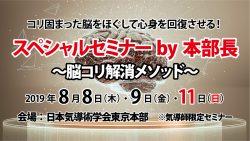スペシャルセミナー2019 by 本部長 開催告知