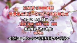 <お知らせ>4月度開催の気導術セミナーについてのお知らせ