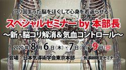 スペシャルセミナー2020 by 本部長 開催告知