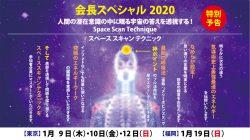 2020年1月 会長スペシャルセミナー開催のお知らせ