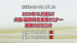 【再開】大阪会場および福岡会場の11月度研究実践コース案内