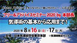 フリー&アドバイスセミナー2020 by 本部長 開催告知