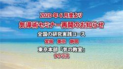 <お知らせ>6月度より気導術セミナー再開のお知らせ