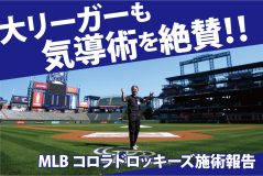 MLB コロラド・ロッキーズ 施術報告