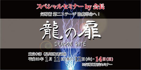 スペシャルセミナー by 会長 「龍の扉」開催決定!  ※終了いたしました。