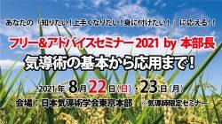 フリー&アドバイスセミナー2021 by 本部長 開催のお知らせ