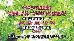 <お知らせ>5月度開催の気導術セミナーについてのお知らせ