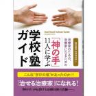「神の手」11人に学ぶ学校・塾ガイドに掲載されました。