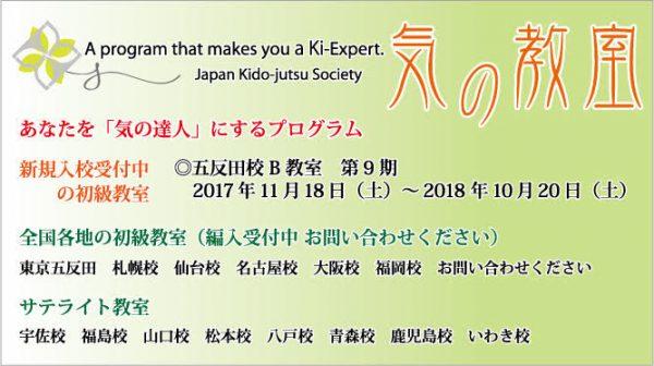 五反田校初級クラス 11月開講! 編入受付中!